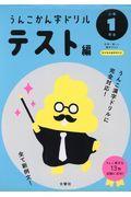 日本一楽しい漢字テストうんこかん字ドリルテスト編小学1年生の本