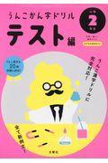 日本一楽しい漢字テストうんこかん字ドリルテスト編小学2年生の本