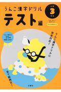 日本一楽しい漢字テストうんこ漢字ドリルテスト編小学3年生の本
