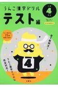 日本一楽しい漢字テストうんこ漢字ドリルテスト編小学4年生の本