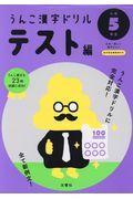 日本一楽しい漢字テストうんこ漢字ドリルテスト編小学5年生の本