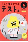 日本一楽しい漢字テストうんこ漢字ドリルテスト編小学6年生の本