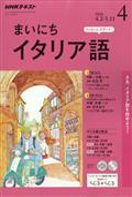 NHK ラジオ まいにちイタリア語 2018年 04月号の本