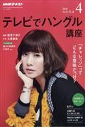 NHK テレビ テレビでハングル講座 2018年 04月号の本
