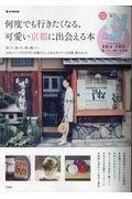 何度でも行きたくなる、可愛い京都に出会える本の本