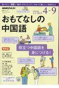 おもてなしの中国語 2018年度4〜9月の本