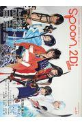 spoon.2Di Actors vol.07の本