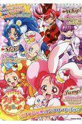 キラキラ☆プリキュアアラモードオフィシャルコンプリートブックの本