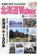 北海道Walker 2018春の本