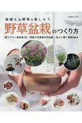 野草盆栽のつくり方の本