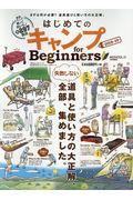 はじめてのキャンプfor Beginners 2018〜19の本