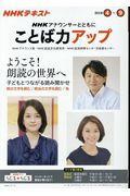 NHKアナウンサーとともにことば力アップ 2018年4月〜9月の本