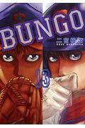 BUNGOーブンゴー 13の本