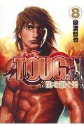 TOUGH龍を継ぐ男 8の本