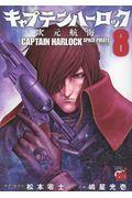 キャプテンハーロック〜次元航海〜 8の本