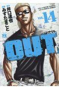 OUT 14の本