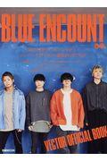 BLUE ENCOUNTぴあの本