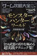 ゲーム攻略大全 Vol.11の本