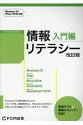 改訂版 情報リテラシー入門編の本