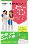 看護師・看護学生のためのレビューブック 2019の本