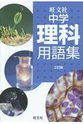 3訂版 中学理科用語集の本