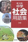 3訂版 中学社会用語集の本