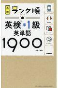 ランク順英検準1級英単語1900の本