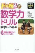 ドラゴン桜2式数学力ドリル中学レベル篇の本