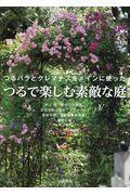つるで楽しむ素敵な庭の本