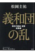 義和団の乱の本
