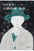 宮沢賢治コレクション 10の本