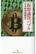 仮想通貨バブルの本