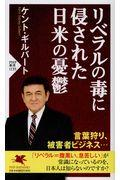 リベラルの毒に侵された日米の憂鬱の本