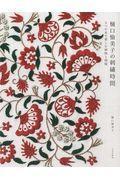 樋口愉美子の刺繍時間の本