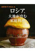 ロシア、大地が育む家庭料理の本