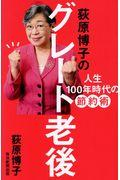 荻原博子のグレート老後の本