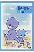 DVD>アニメぼのぼの vol.7の本