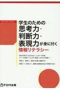 学生のための思考力・判断力・表現力が身に付く情報リテラシーの本