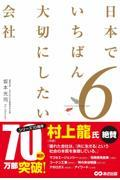 日本でいちばん大切にしたい会社 6の本