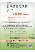 日本語能力試験受験案内 2018年の本