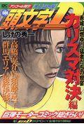 頭文字D カリスマ対決編の本