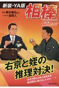 相棒season4〈新装・YA版〉 5の本