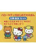 ハローキティのはじめてのえほん(5冊BOXセット)の本