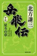 岳飛伝 17の本