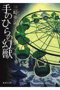 手のひらの幻獣 1の本