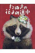 たぬきの花よめ道中の本