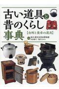 古い道具と昔のくらし事典【台所と食卓の道具】の本