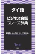 タイ語ビジネス会話フレーズ辞典の本