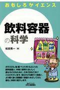 飲料容器の科学の本