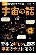 眠れなくなるほど面白い図解宇宙の話の本